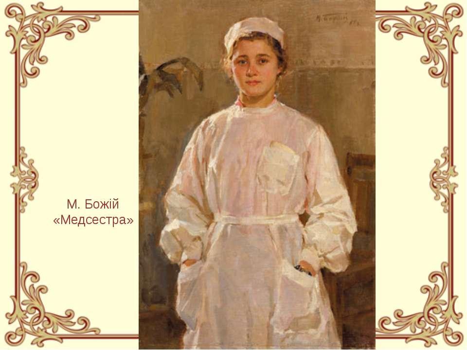 М. Божій «Медсестра»
