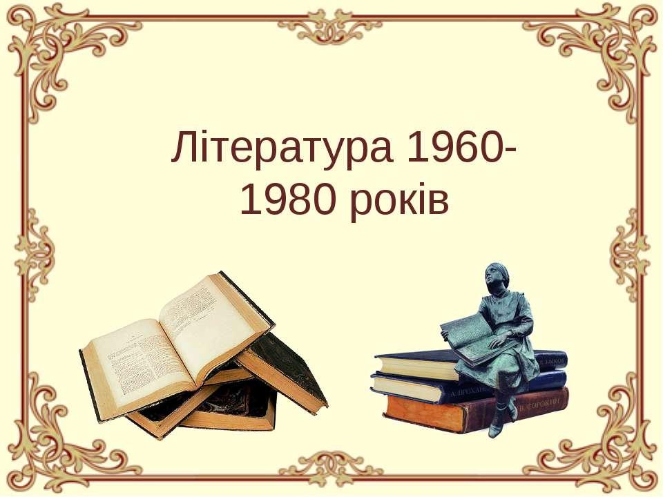 Література 1960-1980 років У 60—80-ті роки значних успіхів у подальшому розви...