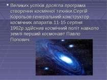 Великих успіхів досягла програма створення космічної техніки.Сергій Корольов-...