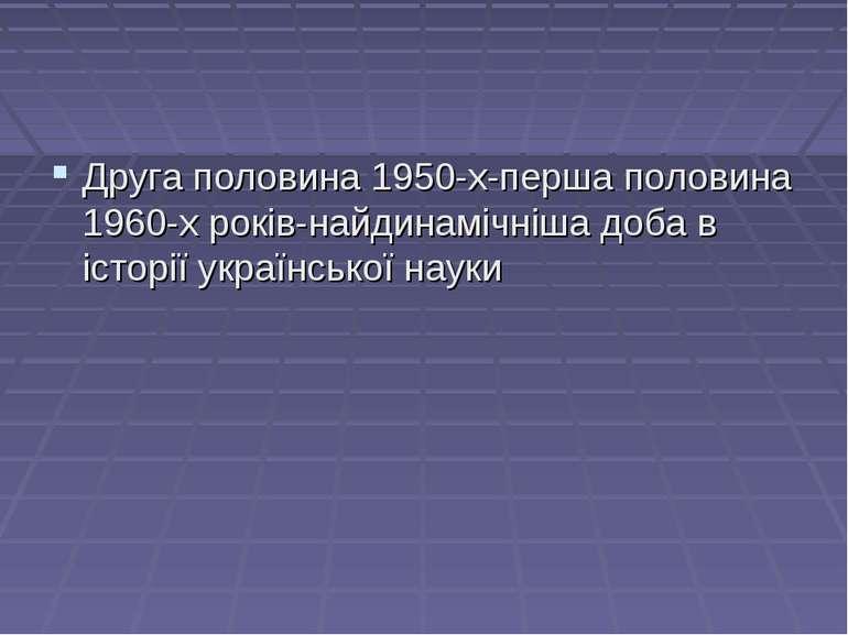 Друга половина 1950-х-перша половина 1960-х років-найдинамічніша доба в істор...