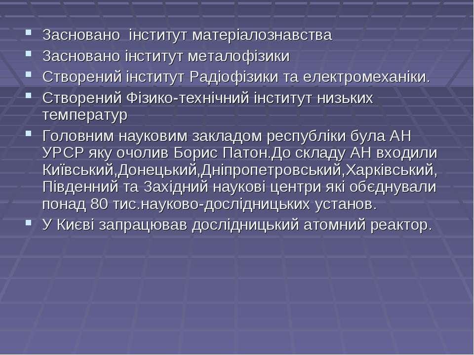 Засновано інститут матеріалознавства Засновано інститут металофізики Створени...