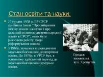 """Стан освіти та науки. 25 грудня 1958 р. ВР СРСР прийняла Закон """"Про зміцнення..."""