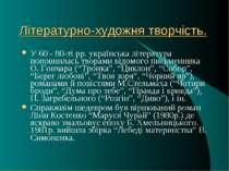 Літературно-художня творчість. У 60 - 80-ті рр. українська література поповни...