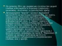 На початку 80-х рр. радянське суспільство дедалі глибше втягувалося в тотальн...