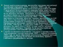 Значні капіталовкладення, масштабні програми механізації та хімізації упродов...