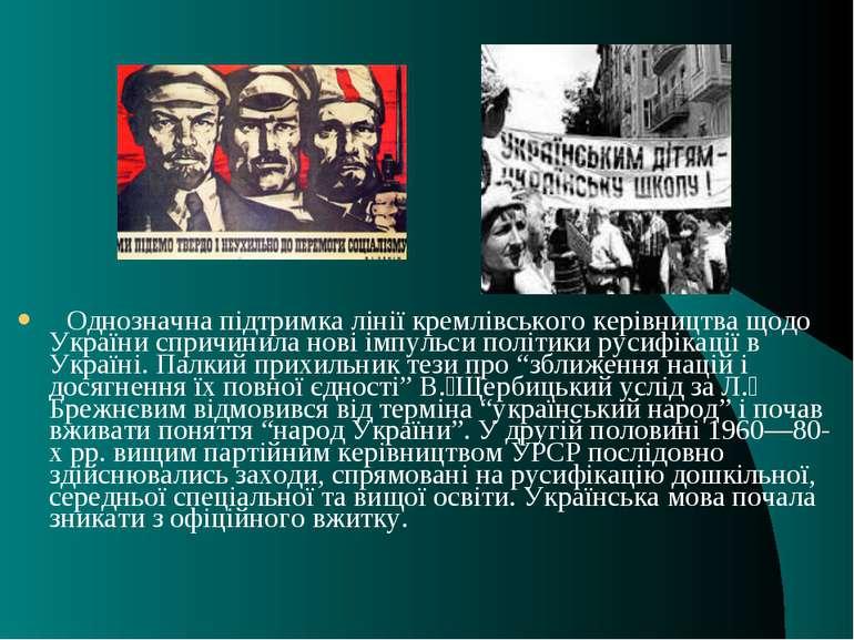 Однозначна підтримка лінії кремлівського керівництва щодо України спричини...
