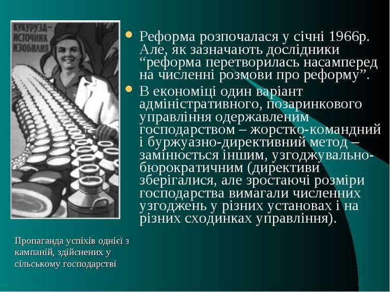 """Реформа розпочалася у січні 1966р. Але, як зазначають дослідники """"реформа пер..."""