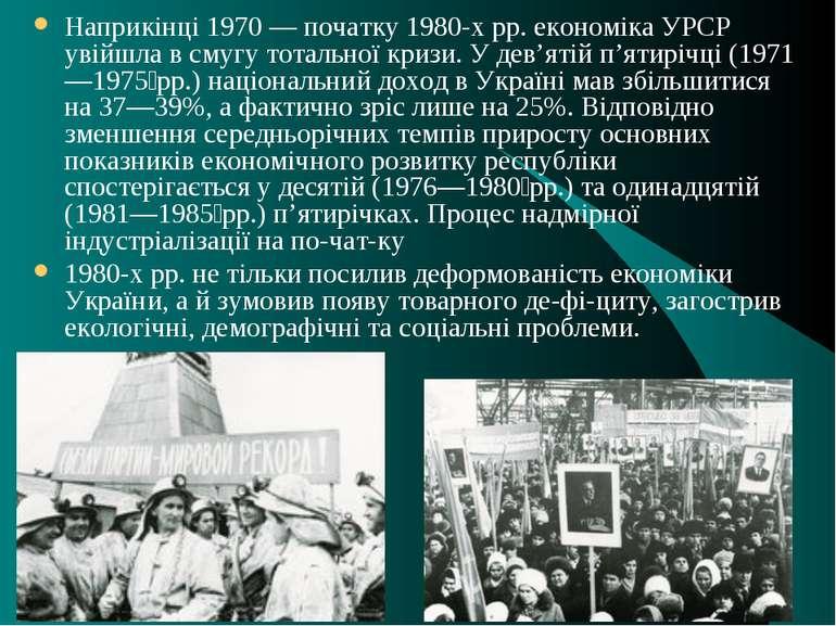 Наприкінці 1970 — початку 1980-х рр. економіка УРСР увійшла в смугу тотальної...