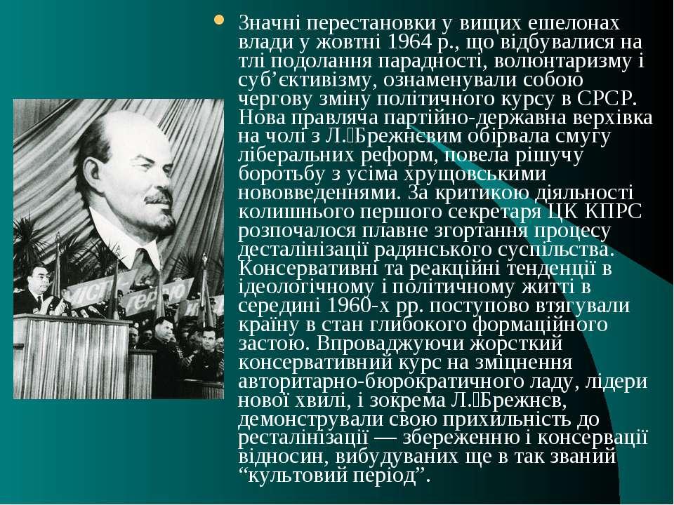 Значні перестановки у вищих ешелонах влади у жовтні 1964 р., що відбувалися н...