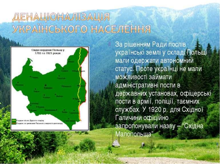 За рішенням Ради послів українські землі у складі Польщі мали одержати автоно...