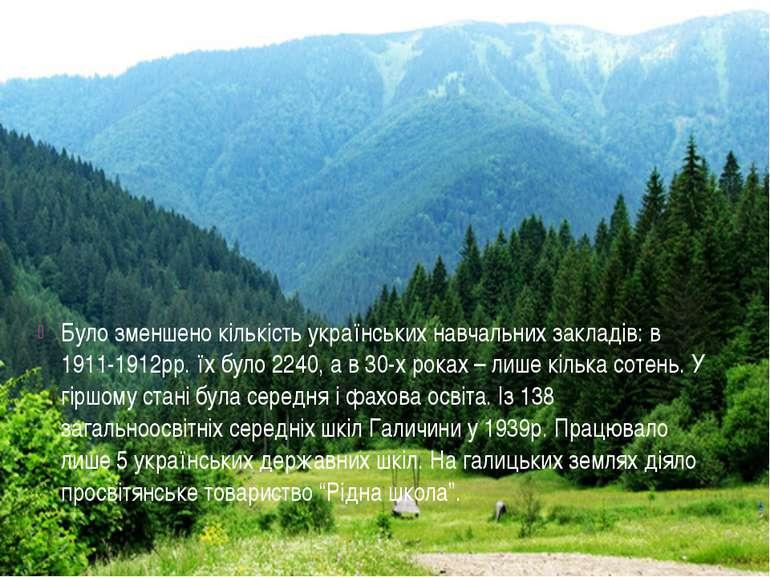 Було зменшено кількість українських навчальних закладів: в 1911-1912рр. їх бу...
