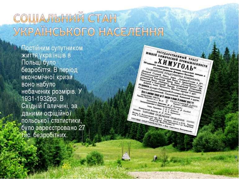 Постійним супутником життя українців в Польщі було безробіття. В період еконо...