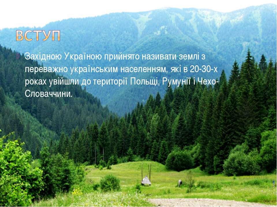 Західною Україною прийнято називати землі з переважно українським населенням,...