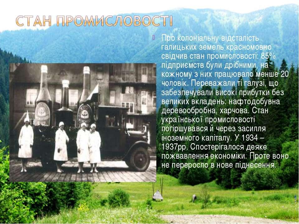 Про колоніальну відсталість галицьких земель красномовно свідчив стан промисл...