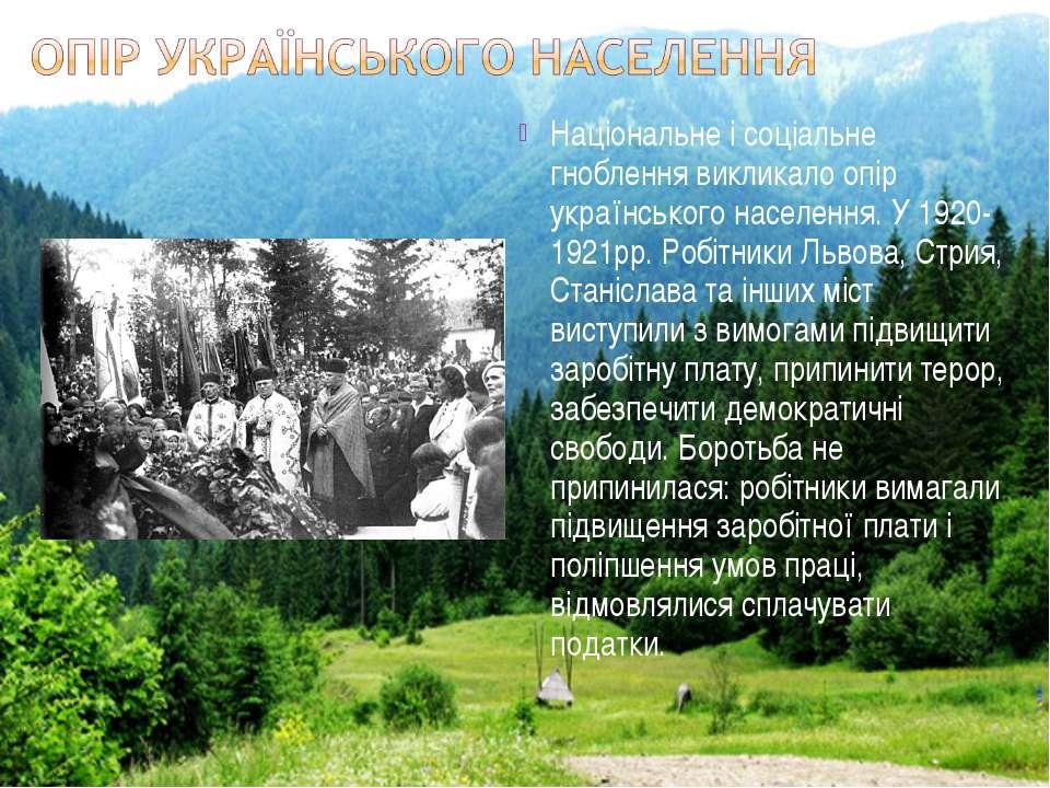 Національне і соціальне гноблення викликало опір українського населення. У 19...