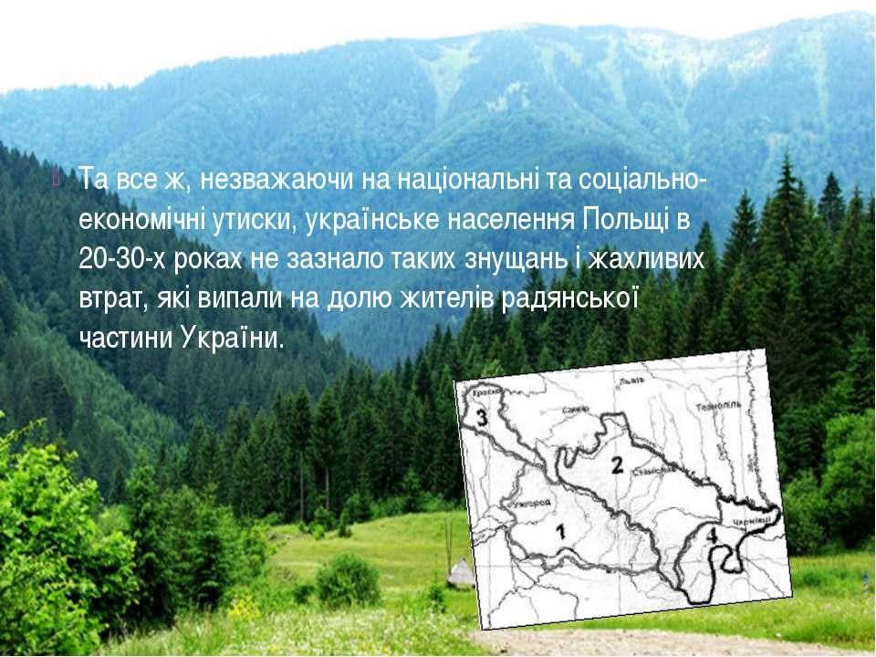 Та все ж, незважаючи на національні та соціально-економічні утиски, українськ...