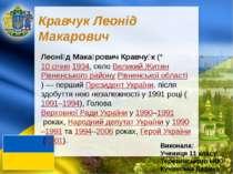 Кравчук Леонід Макарович Леоні д Мака рович Кравчу к(*10 січня1934, селоВ...