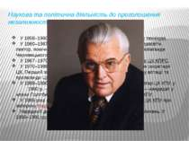 Наукова та політична діяльність до проголошення незалежності України: У 1958–...