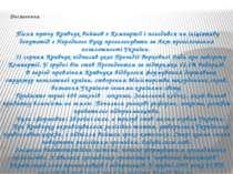 Досягнення Після путчу Кравчук вийшов з Компартії і погодився на ініціативу ...
