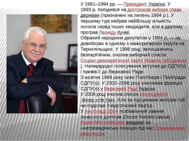 У 1991–1994рр.—Президент України. У 1993р. погодився надострокові вибори...