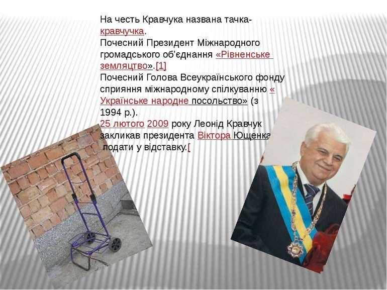 На честь Кравчука названа тачка-кравчучка. Почесний Президент Міжнародного гр...