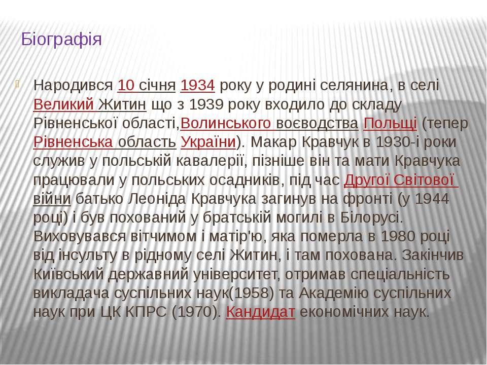 Біографія Народився10 січня1934року у родині селянина, в селіВеликий Жити...