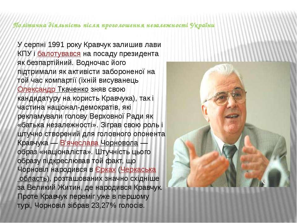 Політична діяльність після проголошення незалежності України У серпні 1991 ро...