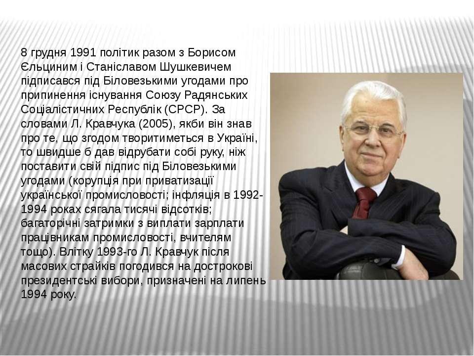 8 грудня 1991 політик разом з Борисом Єльциним і Станіславом Шушкевичем підпи...