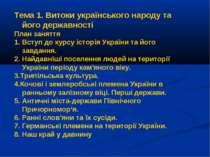 Тема 1. Витоки українського народу та його державності План заняття 1. Вступ ...