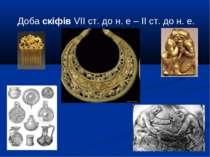 Доба скіфів VII ст. до н. е – II ст. до н. е.