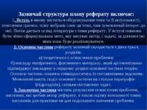 Зазвичай структура плану реферату включає: 1. Вступ, в якому міститься обґрун...
