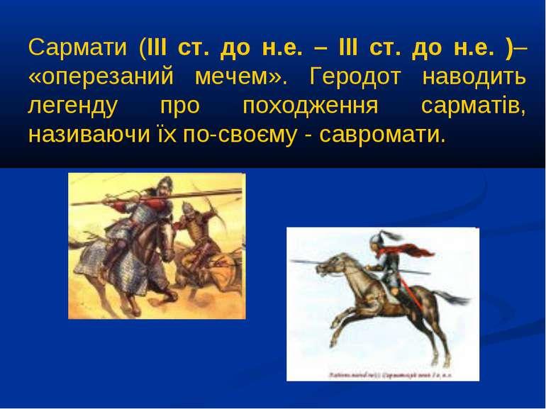 Сармати (III ст. до н.е. – III ст. до н.е. )– «оперезаний мечем». Геродот нав...