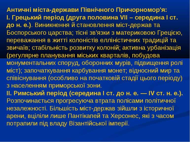Античні міста-держави Північного Причорномор'я: І. Грецький період (друга пол...