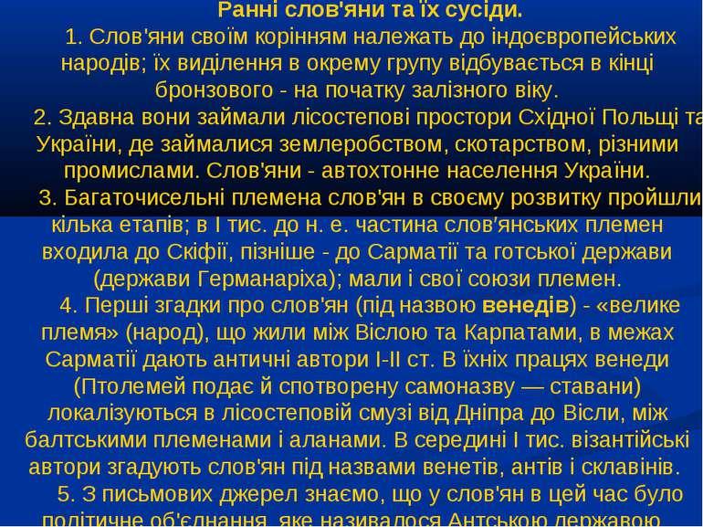 Ранні слов'яни та їх сусіди. 1. Слов'яни своїм корінням належать до індоєвроп...