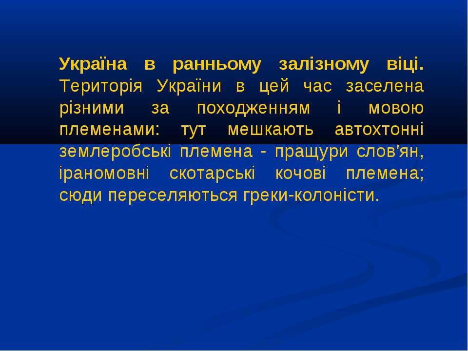 Україна в ранньому залізному віці. Територія України в цей час заселена різни...