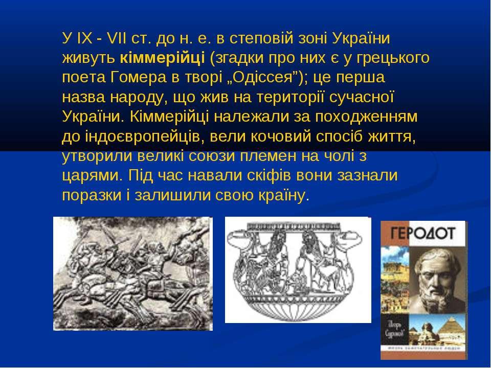 У ІХ - VII ст. до н. е. в степовій зоні України живуть кіммерійці (згадки про...