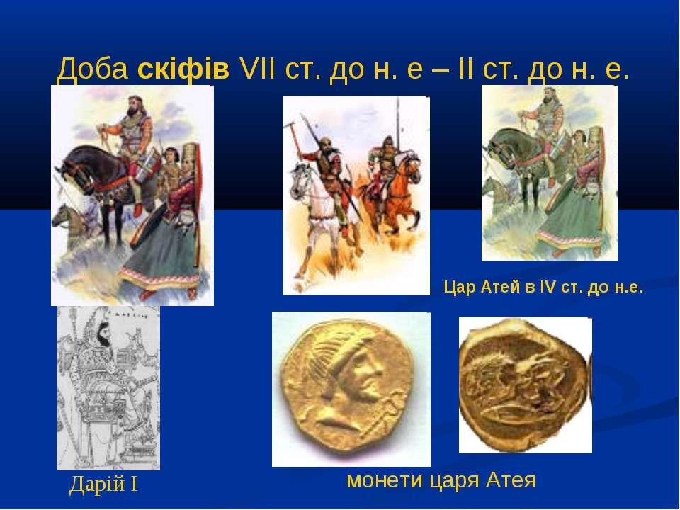 Дарій І Цар Атей в IV ст. до н.е. Доба скіфів VII ст. до н. е – II ст. до н. ...