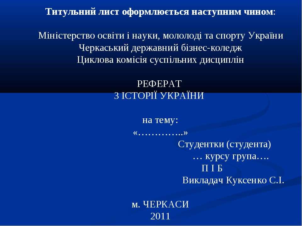 Титульний лист оформлюється наступним чином: Міністерство освіти і науки, мол...