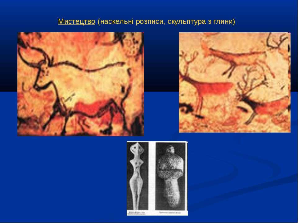 Мистецтво (наскельні розписи, скульптура з глини)