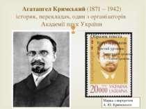 Агатангел Кримський (1871 – 1942) історик, перекладач, один з організаторів А...