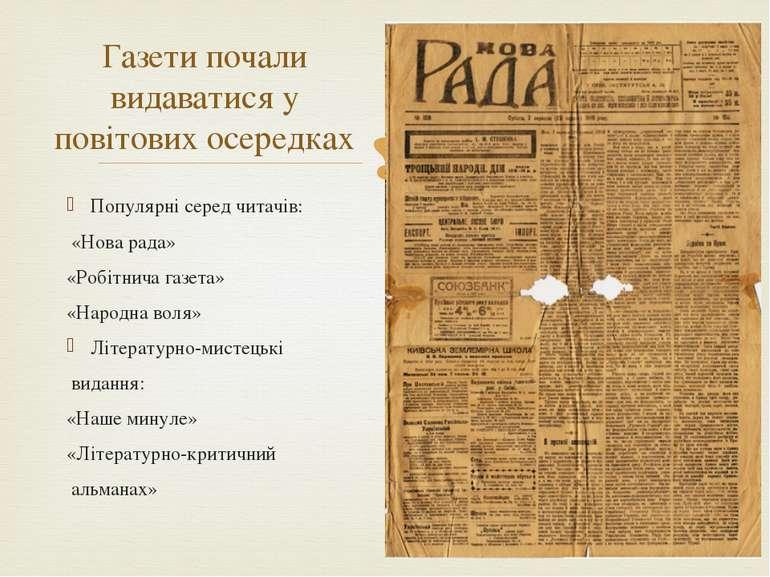 Популярні серед читачів: «Нова рада» «Робітнича газета» «Народна воля» Літера...