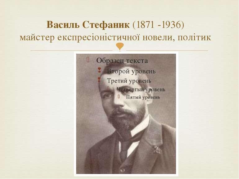 Василь Стефаник (1871 -1936) майстер експресіоністичної новели, політик