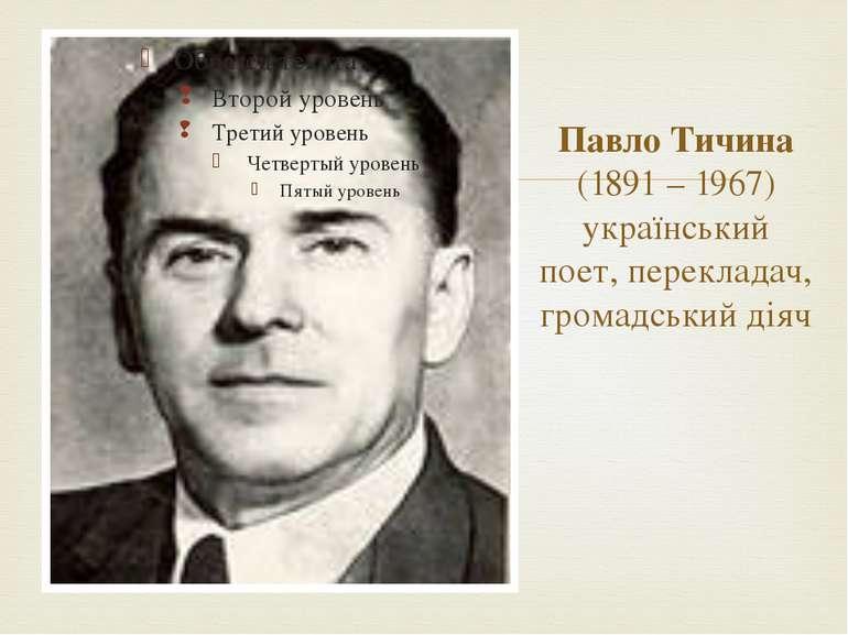 Павло Тичина (1891 – 1967) український поет, перекладач, громадський діяч