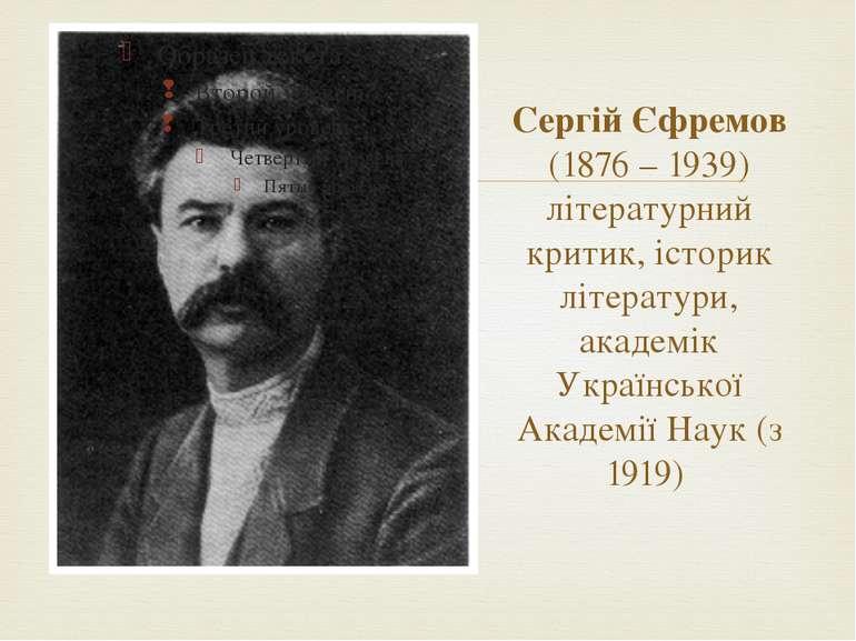 Сергій Єфремов (1876 – 1939) літературний критик, історик літератури, академі...
