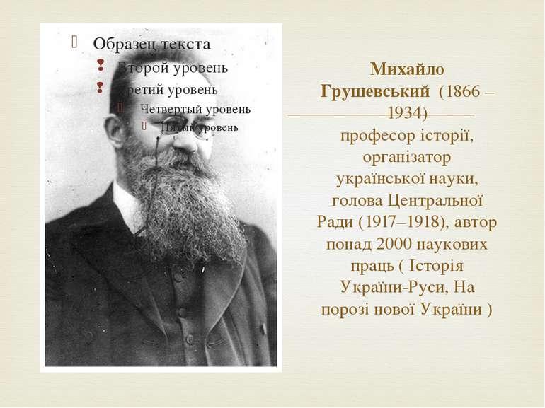 Михайло Грушевський (1866 – 1934) професор історії, організатор української н...