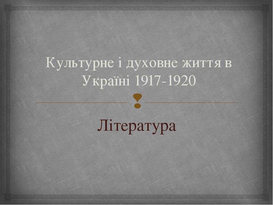 Культурне і духовне життя в Україні 1917-1920 Література