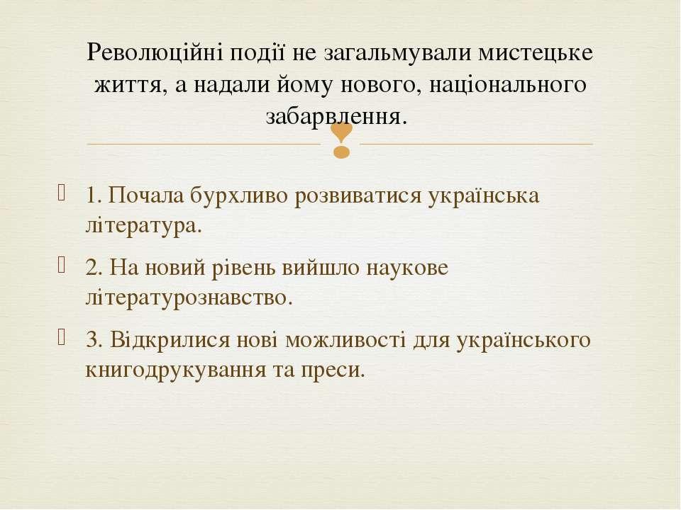 1. Почала бурхливо розвиватися українська література. 2. На новий рівень вийш...
