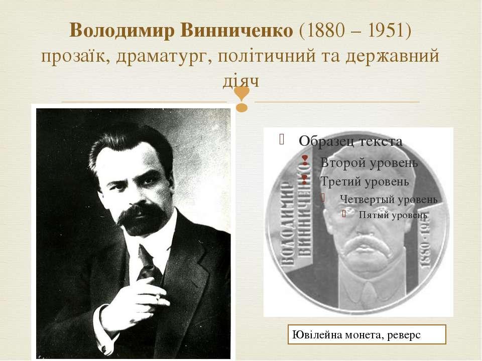Володимир Винниченко (1880 – 1951) прозаїк, драматург, політичний та державни...