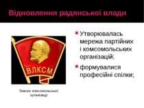 Відновлення радянської влади Утворювалась мережа партійних і комсомольських о...