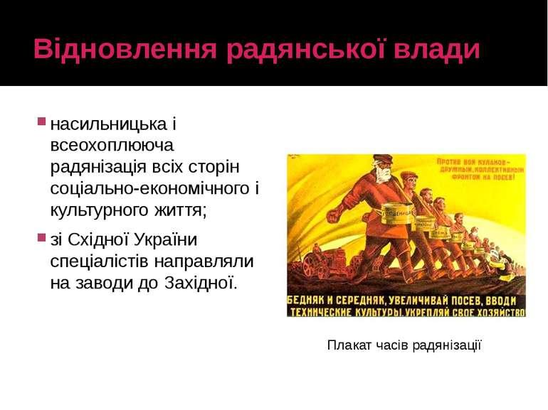 Відновлення радянської влади насильницька і всеохоплююча радянізація всіх сто...